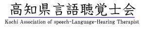 高知県言語聴覚士会